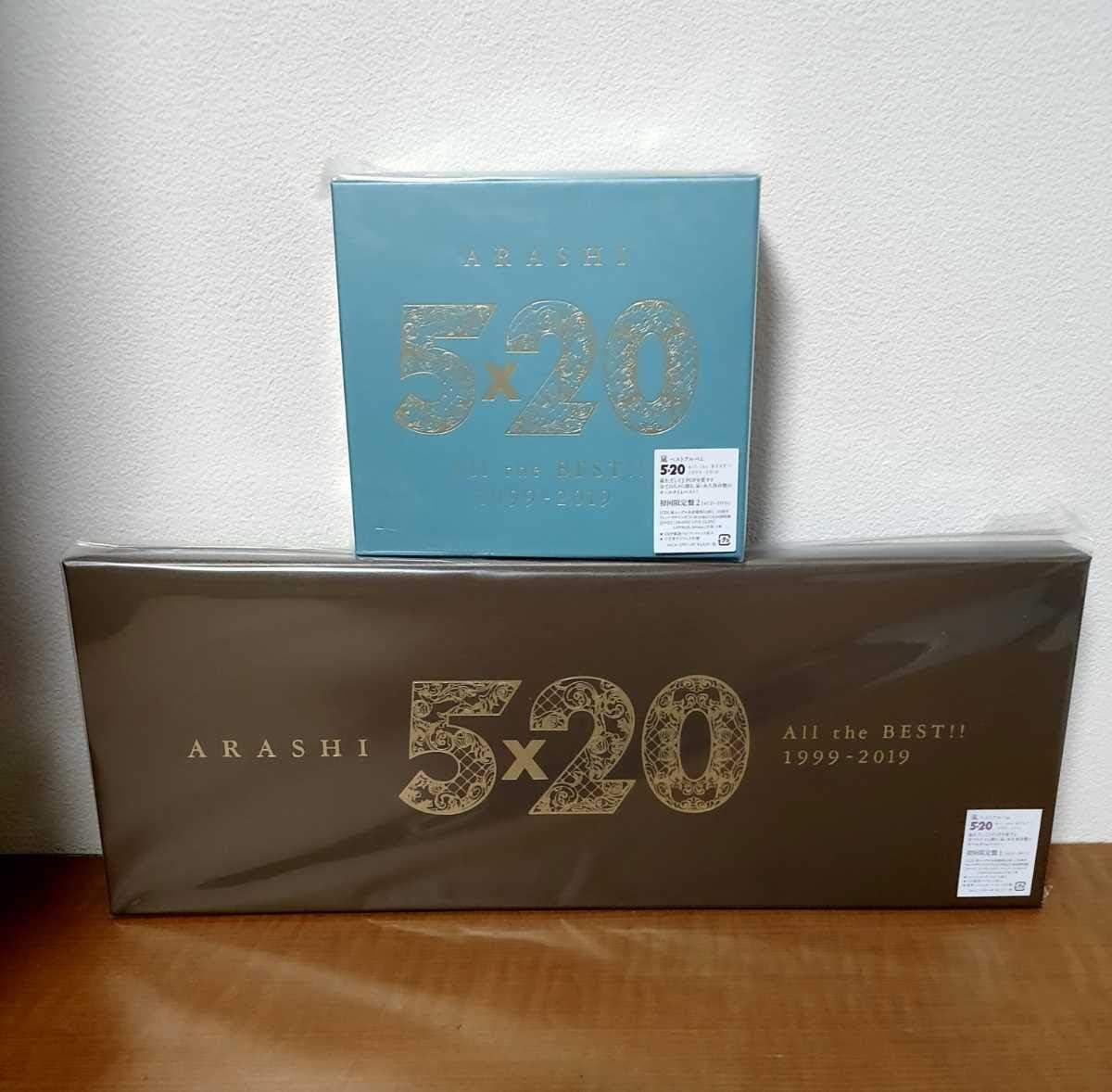 嵐 ベスト アルバム 初回 限定 盤 1 と 2 の 違い