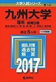 九州大学(理系−前期日程) (2017年版大学入試シリーズ)