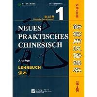 新实用汉语课本(第3版课本1德文注释)