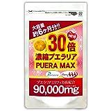 30倍濃縮プエラリア(大容量約6ヵ月分/360粒)グラビアモデル愛飲素材配合!魅力的な谷間を!プエラリア90000mg高配合!さらにプラセンタ、すっぽんなど配合。