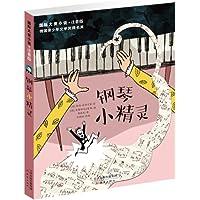 国际大奖小说·注音版--钢琴小精灵