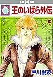 OU NO IBARA GAIDEN 10 (TOSUISHA ICHI RACI COMICS) (Japanese Edition)