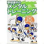 野球選手のメンタルトレーニング