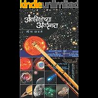 Antarikshachya Antarangat (Marathi Edition)