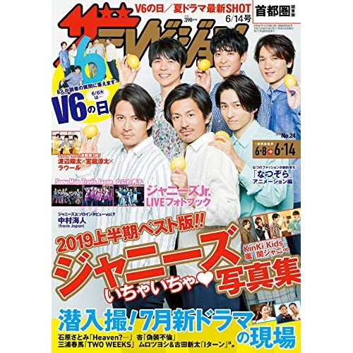 ザテレビジョン 2019年 6/14号 表紙画像