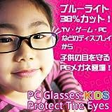 PC Glasses:KIDS Protect The Eyes - ブルーライト約38%カット TV・ゲーム機・PCなどのデジタル機器から子供の目を守る PCメガネ UV400 子供用 パソコンメガネ パソコン用メガネ (リキッドブラック)