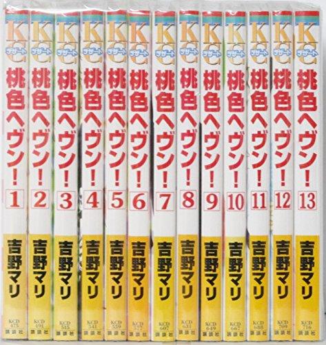 桃色ヘヴン! コミック 全13巻完結セット (KC デザート)