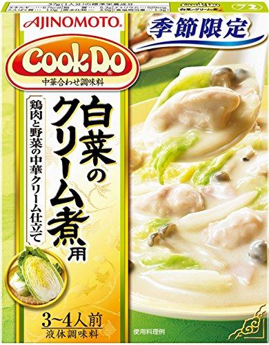 味の素 Cook Do 白菜のクリーム煮用 130g×5個の商品画像