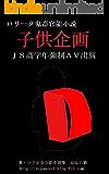 子供企画 JS高学年強制AV出演 (YKロリータ文庫)