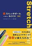 公式ストレッチポール&ひめトレBOOK 新装版 (美人開花シリーズ)