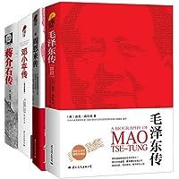 毛泽东传 +周恩来传+ 邓小平传 +蒋介石传 名人传记 全4册 自传伟人故事人物传记书籍