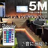 ♪音に反応♪SMD5050 LEDテープライト5MセットLEDテープ (GT-SET5050RGB-150P-IP65-4A-CNM2)5m RGB 防水 音に反応 ミュージックセンサー LEDテープライト 調光 調色 リモコン操作