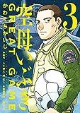空母いぶきGREAT GAME(3) (ビッグコミックス)