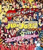 Hello! Project - Bd.Hello! Project 2012 Winter Hello Pro Tengoku Rock Chan, Fnky-Chan - Kanzen Ban (2BDS) [Japan BD] HKXN-50012