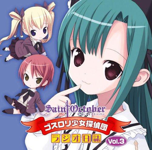 SAINT OCTOBER: GOTH-LOLI SHOJO TANTEIDAN RADIO NISSHI(2CD)