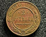 Antique Russian Imperial Copper 2 Kopeks