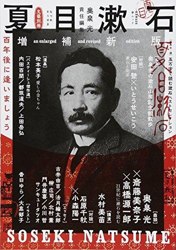 夏目漱石 増補新版: 百年後に逢いましょう (文藝別冊)