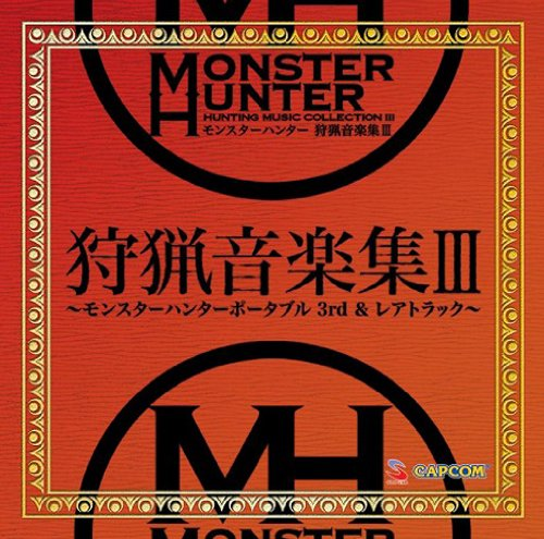 モンスターハンター 狩猟音楽集IIIの商品画像