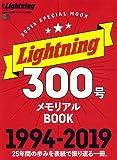 別冊LightningVol.203 Lightning300号メモリアルBOOK (エイムック 4292 別冊Lightning vol. 203)