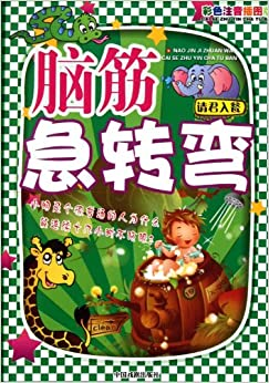 Take advantage of a weak point - brainteasers - color phonetic illustrated edition (Chinese Edition)