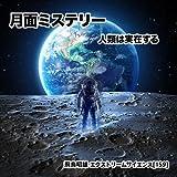 「月面ミステリー - 人類は実在する」飛鳥昭雄のエクストリームサイエンス(159) [DVD]
