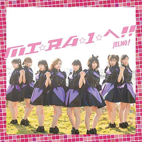 MI☆RA☆I☆へ!!(Type-B)