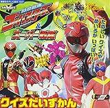 (TV picture book 1541 Super Sentai series of V Kodansha) Tokumei Sentai Go-Busters & Super Sentai Quiz Encyclopedia (2012) ISBN: 4063445410 [Japanese Import]