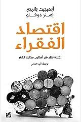 إقتصاد الفقراء: إعادة نظر في أساليب محاربة الفقر (Arabic Edition) Kindle Edition