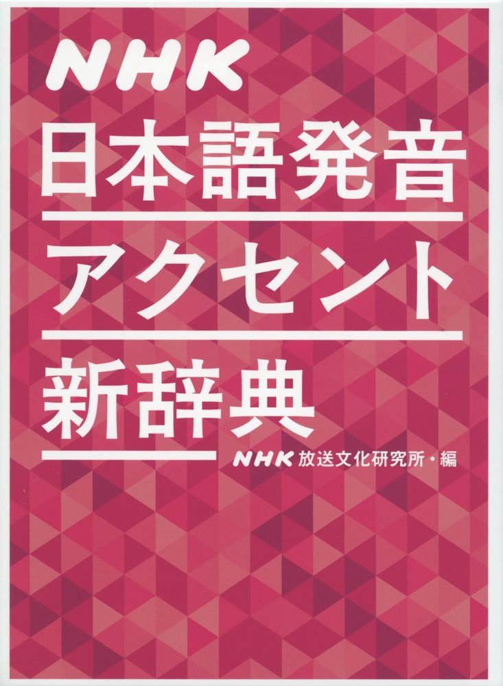 New dictionary of the NHK Japan language pronunciation accent PDF