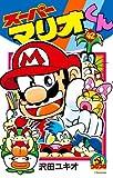 Super Mario-kun 42 (ladybug Colo Comics) (2010) ISBN: 4091411940 [Japanese Import]