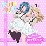 YURU YURI DUET SONG KOI NO DOUBLE PUNCH SAKUHIMA VER.(+DVD)