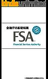 金融庁の基礎知識