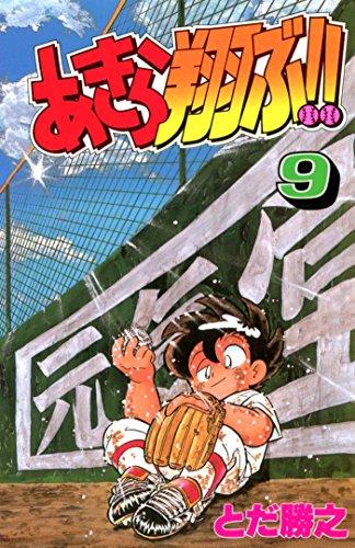 Akira Tobu 9 (Japanese Edition)