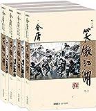 金庸作品集(28-31):笑傲江湖(套装共4册)