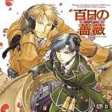 Dramatic CD Collection 百日の薔薇