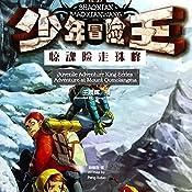 少年冒险王系列:惊魂险走珠峰 - 少年冒險王系列:驚魂險走珠峰 [Juvenile Adventure King Series: Adventure at Mount Qomolangma] (Audio Drama) | 彭绪洛 - 彭緒洛 - Peng Xuluo