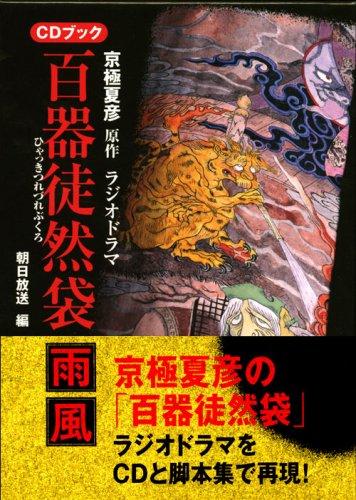 京極夏彦ラジオドラマ 『百器徒然袋』