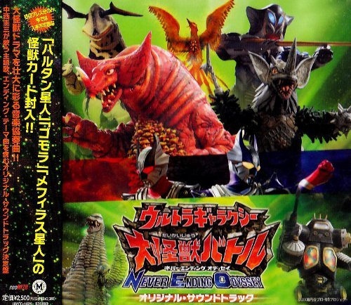 Ultra Galaxy Daikaijyu Battle by Original TV Soundtrack (2009-01-27)