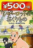 Animation - Ykl (Charlotte's Web 2) 500Yen DVD [Japan DVD] GNBA-2324