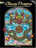 Chinese Dragons Stained Glass Coloring Book (Dover Stained Glass Coloring Book)
