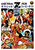 ONE Piece Film Z Official Movie Guide (Japanese Mook)