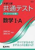 大学入学共通テスト スマート対策 数学I・A (Smart Startシリーズ)