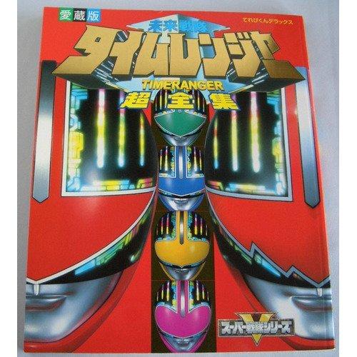 Mirai Sentai Time Ranger Super Complete Works (TV-kun Deluxe favorite book - Super Sentai series) (2001) ISBN: 4091014771 [Japanese Import]