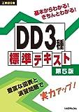 工事担任者 DD3種標準テキスト第5版