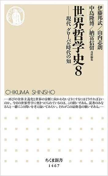 『世界哲学史8: 現代 グローバル時代の知』