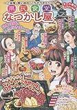 県民食堂 なつかし屋 (GW COMICS 58)