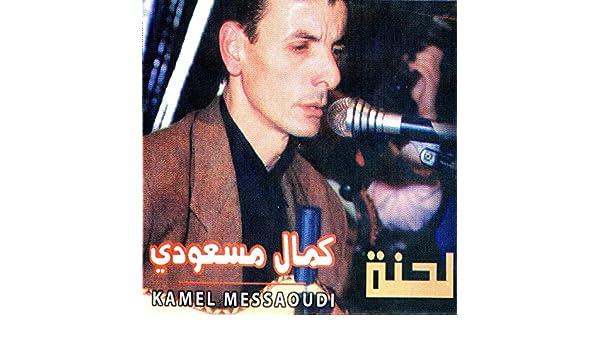 kamel messaoudi rah el ghali rah mp3