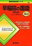 早稲田の国語[第5版] (難関校過去問シリーズ)
