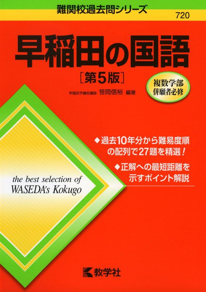 早稲田の国語[第5版] (難関校過去問シリーズ) | 笹岡 信裕 |本 | 通販 | Amazon