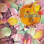 一克拉的眼泪 2 - 一克拉的眼淚 2 [A Carat of Tears 2] Audiobook by 李巍 - 李巍 - Li Wei Narrated by 脉脉含情 - 脈脈含情 - Momohanqing